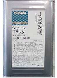 NK-911Bの写真