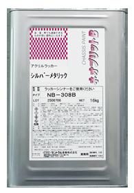 NB-308Bの写真