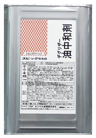 SC-550(石油系溶剤)の写真