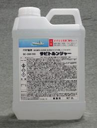 SC-350(酸性/FRP船用)の写真